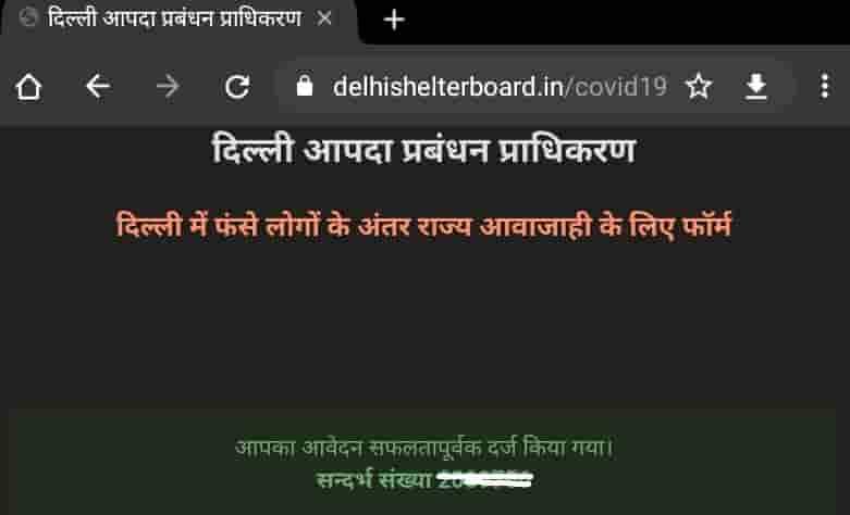 दिल्ली प्रवासी रजिस्ट्रेशन ऑनलाइन फॉर्म कैसे भरे
