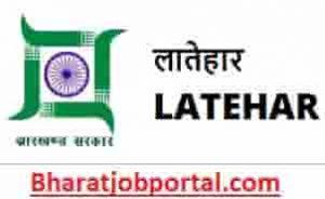 DMFT Latehar ANM Recruitment 2019