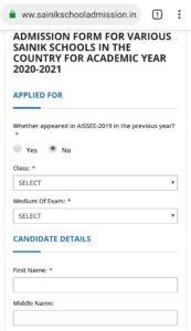 Sainik School Application Form