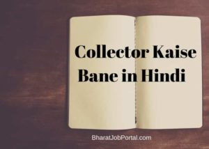 Collector Kaise Bane in Hindi
