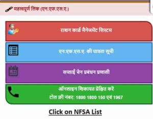 UP NEW Ration Card Download Online