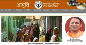 UP new ration card list name search