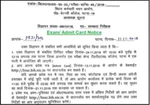 BSSC Sanitary Inspector Admit Card Download