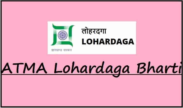 ATMA Lohardaga Bharti