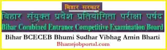Bihar BCECEB Bhumi Sudhar Vibhag Amin Bharti