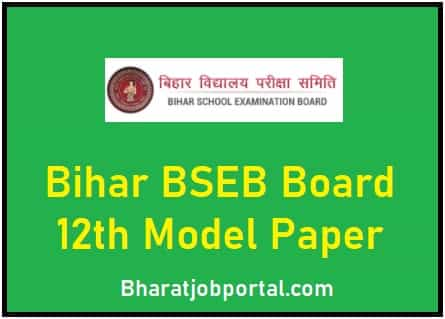 Bihar BSEB Board 12th Model Paper