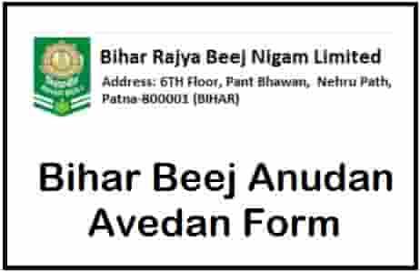 Bihar Beej Anudan Avedan Form