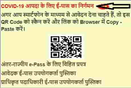 Bihar Covid 19 Epaas Form