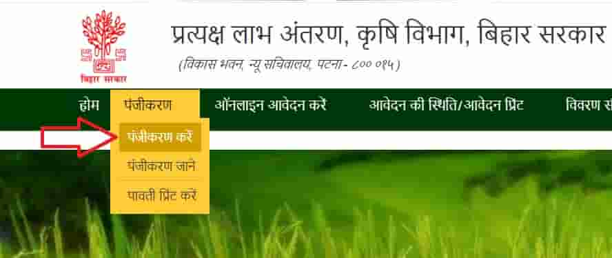 Bihar Kisan Panjikran Online Kaise Kare