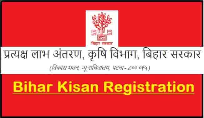 Bihar Kisan Registration Online Form