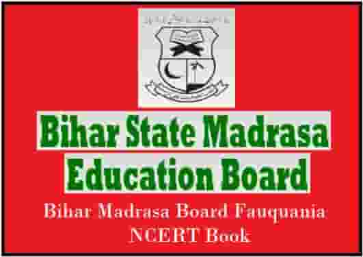 Bihar Madrasa Board Fauquania NCERT Book