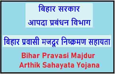 Bihar Pravasi Majdur Arthik Sahayata Yojana