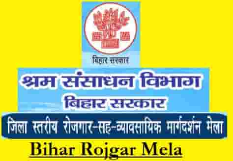 Bihar Rojgar Mela