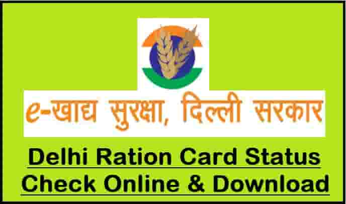 Delhi Ration Card Status Check Online