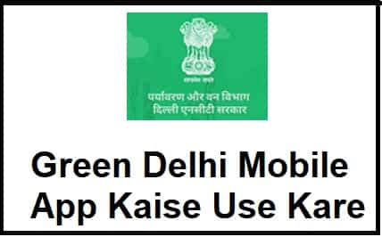 Green Delhi Mobile App Kaise Use Kare