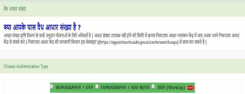 How to Apply Online for Bihar Farmer Registration