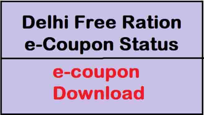 How to Check Delhi Free Ration e-coupon Status