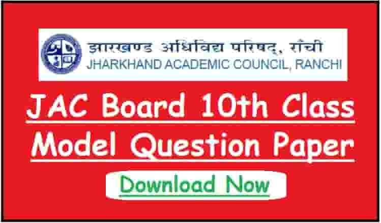 JAC Board Class 10 Model Question Paper