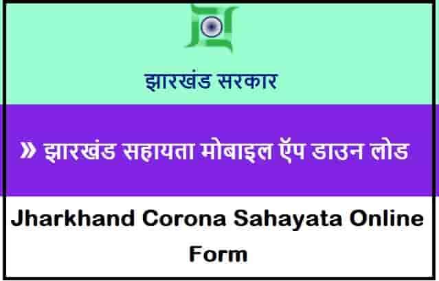 Jharkhand Corona Sahayata Online Form
