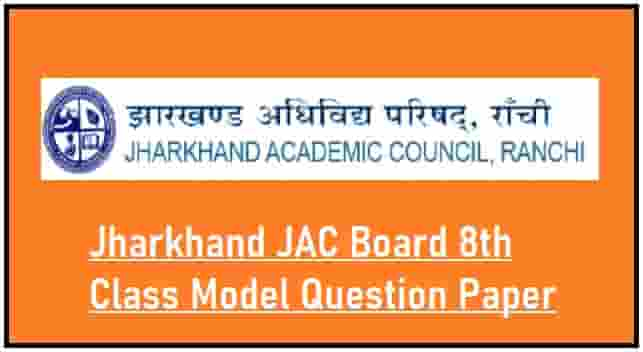 Jharkhand JAC Board 8th Class Model Question Paper