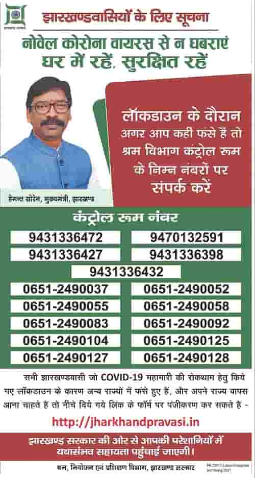 Jharkhand Migrant Labour Return Registration Helpline Number