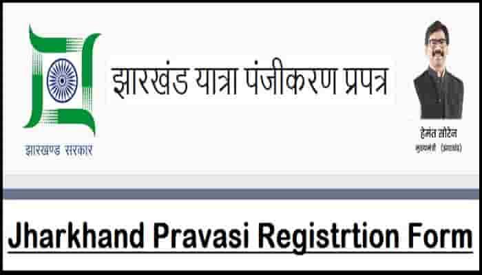 Jharkhand Pravasi Registration Form