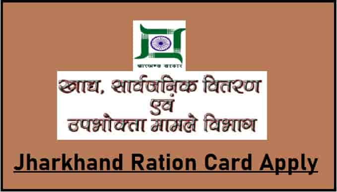 Jharkhand Ration Card Apply Online Form