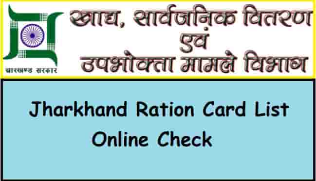Jharkhand Ration Card List Check Online
