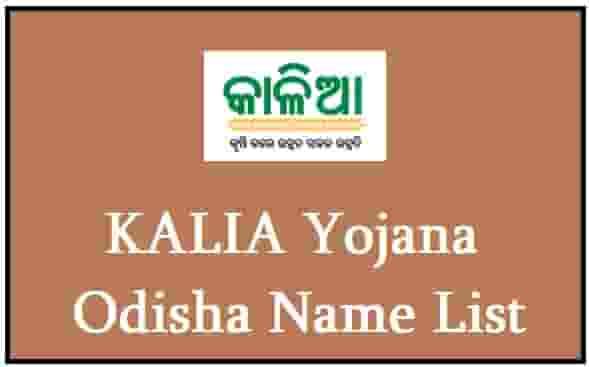 KALIA Yojana Odisha Name List