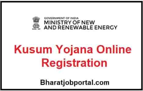Kusum Yojana Online Registration