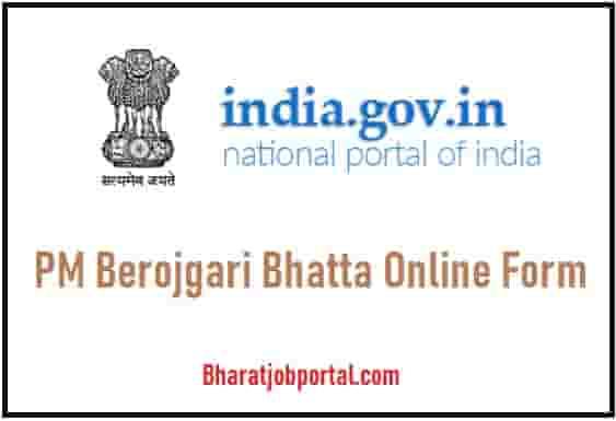 PM Berojgari Bhatta Online Form