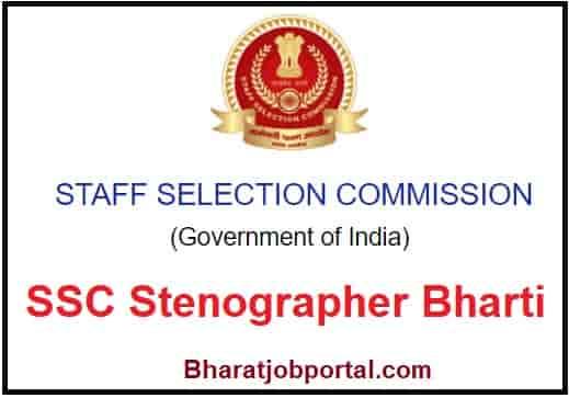 SSC Stenographer Bharti