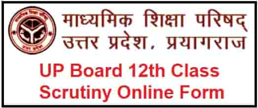 UP Board 12th Class Scrutiny Online Form