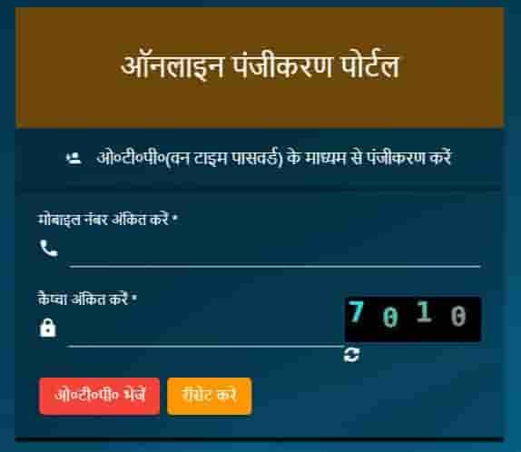 UP Pravasi Majdur Registration Form