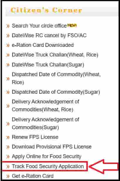 how to track your food security application details